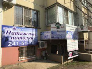 Офис натяжных потолков в Краснодаре Небесный город