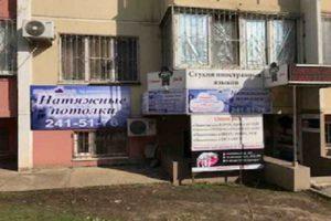 Натяжные потолки офис в Краснодаре Небесный город